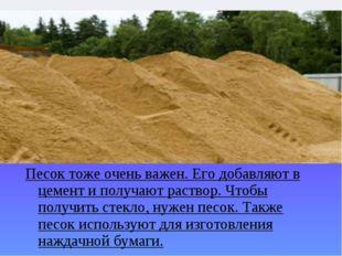 Песок тоже очень важен. Его добавляют в цемент и получают раствор. Чтобы полу