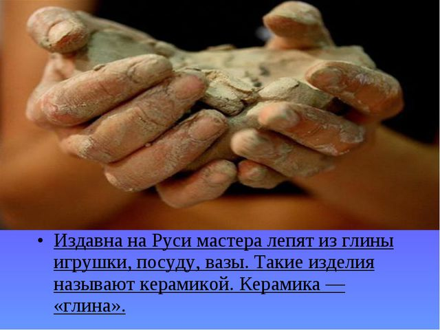 Издавна на Руси мастера лепят из глины игрушки, посуду, вазы. Такие изделия н...