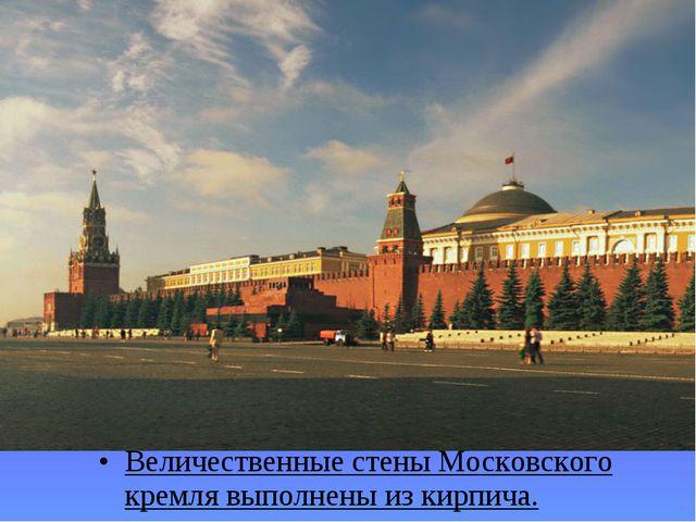 Величественные стены Московского кремля выполнены из кирпича.