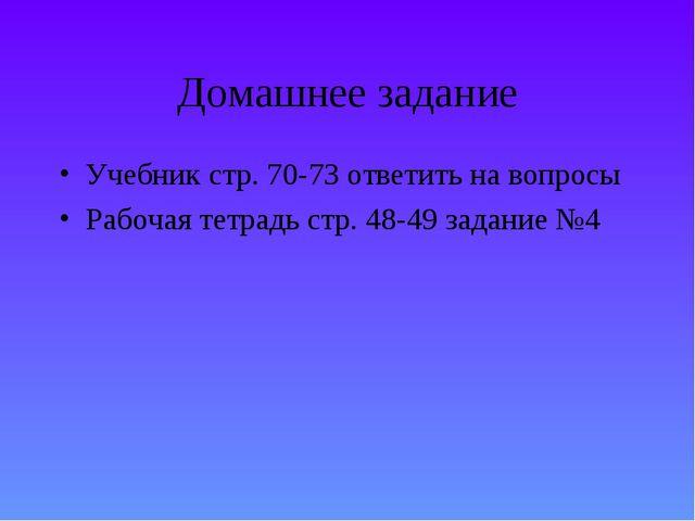 Домашнее задание Учебник стр. 70-73 ответить на вопросы Рабочая тетрадь стр....