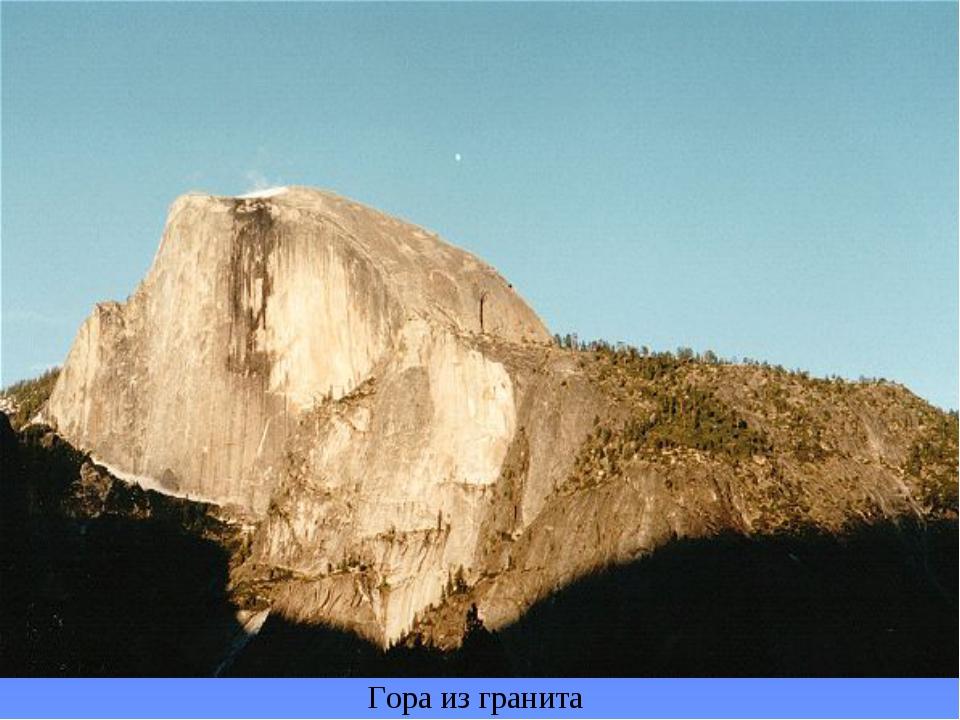 Гора из гранита