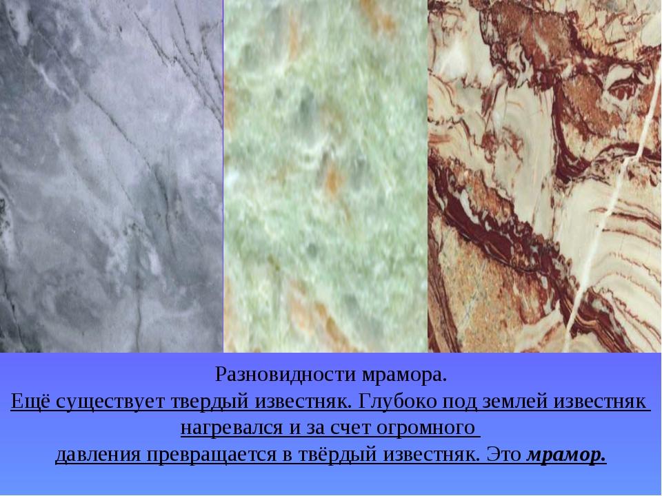 Разновидности мрамора. Ещё существует твердый известняк. Глубоко под землей и...