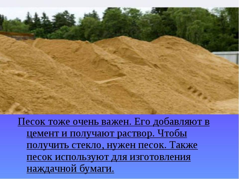 Песок тоже очень важен. Его добавляют в цемент и получают раствор. Чтобы полу...