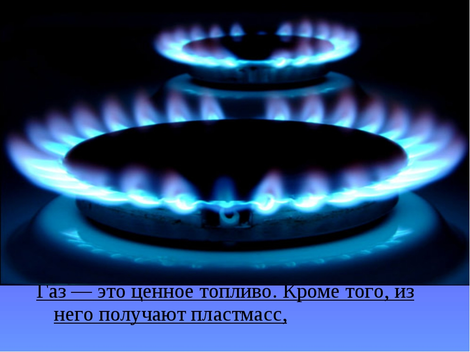 Газ — это ценное топливо. Кроме того, из него получают пластмасс,