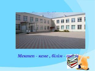 Ақсу мектеп - балабақша кешені Мектеп - кеме , білім - теңіз