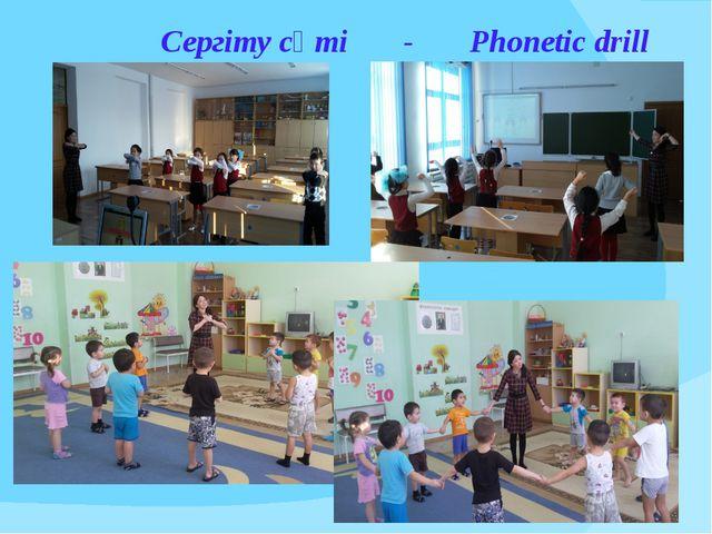 Сергіту сәті - Phonetic drill