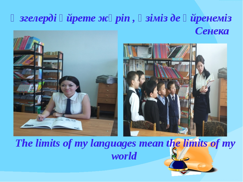 The limits of my languages mean the limits of my world Өзгелерді үйрете жүріп...