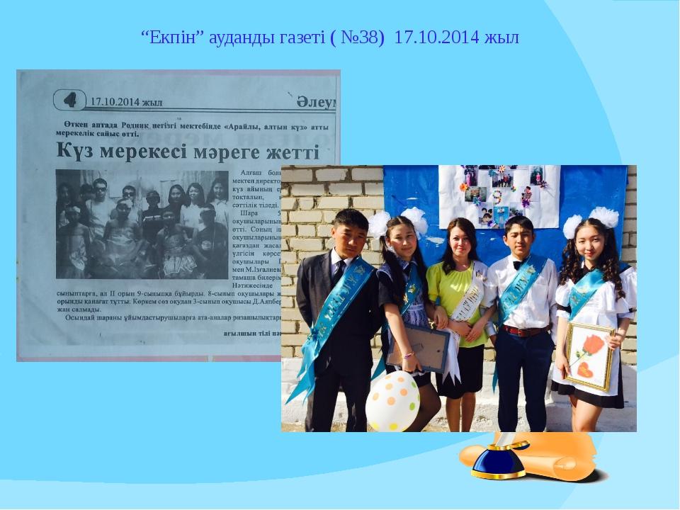 """""""Екпін"""" ауданды газеті ( №38) 17.10.2014 жыл"""