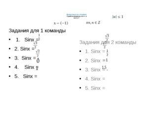 Математическая эстафета Отработка формулы sin x = a narcsin a + Задания для