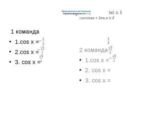 Математический диктант Отработка формулы cos x = a, X= 1 команда 1.cos x = 2