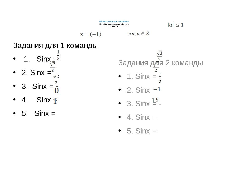 Математическая эстафета Отработка формулы sin x = a narcsin a + Задания для...