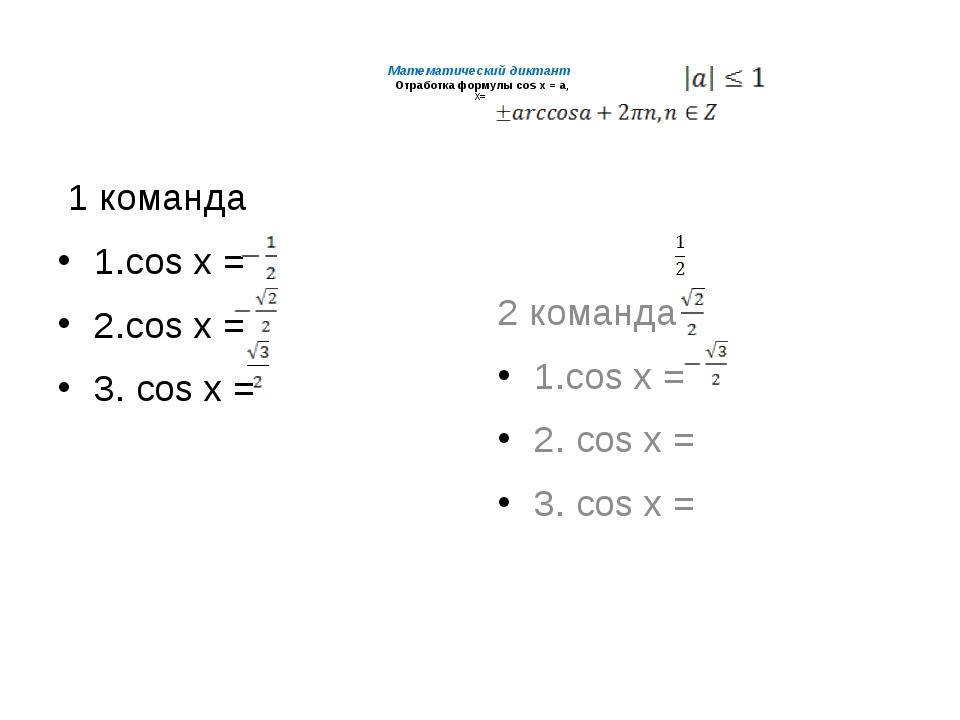 Математический диктант Отработка формулы cos x = a, X= 1 команда 1.cos x = 2...