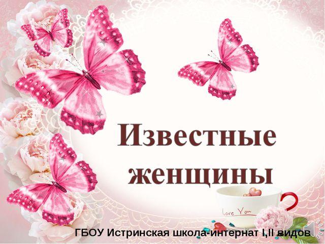 ГБОУ Истринская школа-интернат Ι,ΙΙ видов