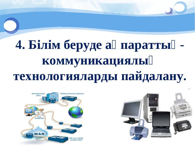4. Білім беруде ақпараттық-коммуникациялық технологияларды пайдалану.