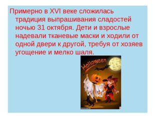 Примерно в XVI веке сложилась традиция выпрашивания сладостей ночью 31 октябр
