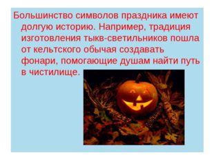 Большинство символов праздника имеют долгую историю. Например, традиция изгот