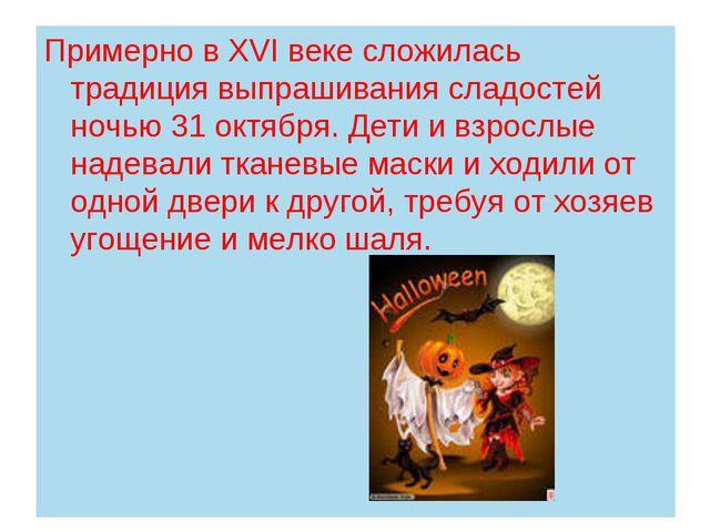Примерно в XVI веке сложилась традиция выпрашивания сладостей ночью 31 октябр...