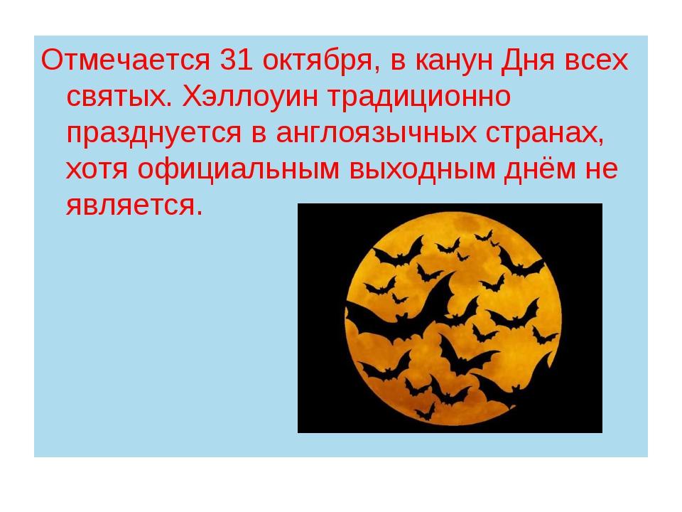 Отмечается 31 октября, в канун Дня всех святых. Хэллоуин традиционно празднуе...