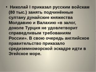 Николай I приказал русским войскам (80 тыс.) занять подчинённые султану дуна