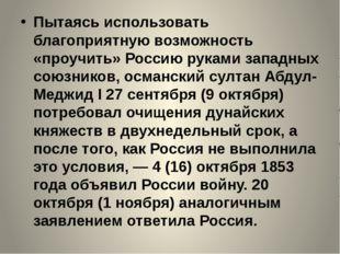 Пытаясь использовать благоприятную возможность «проучить» Россию руками запа