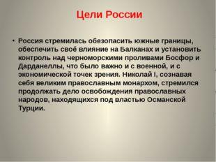 Цели России Россия стремилась обезопасить южные границы, обеспечить своё вли