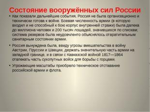 Состояние вооружённых сил России Как показали дальнейшие события, Россия не б
