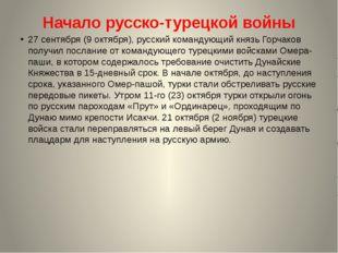 Начало русско-турецкой войны 27 сентября (9 октября), русский командующий кня