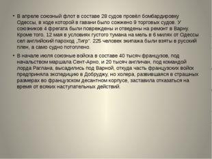 В апреле союзный флот в составе 28 судов провёл бомбардировку Одессы, в ходе