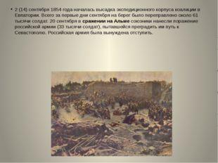 2(14) сентября 1854 года началась высадка экспедиционного корпуса коалиции