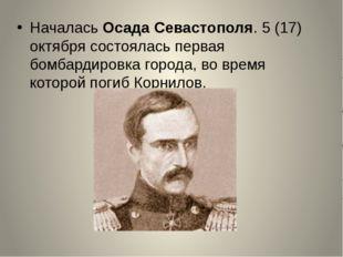 Началась Осада Севастополя. 5(17) октября состоялась первая бомбардировка г