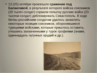 13(25) октября произошло сражение под Балаклавой, в результате которого вой