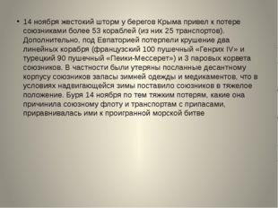 14 ноября жестокий шторм у берегов Крыма привел к потере союзниками более 53