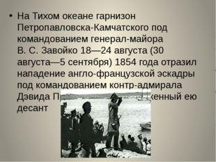 На Тихом океане гарнизон Петропавловска-Камчатского под командованием генера