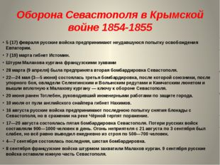 Оборона Севастополя в Крымской войне 1854-1855 5 (17) февраля русские войска
