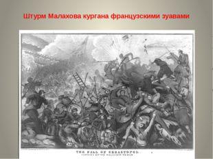 Штурм Малахова кургана французскими зуавами