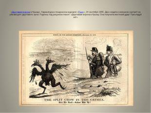 «Двуглавая ворона в Крыму». Карикатура в лондонском журнале «Панч», 29 сентя