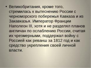 Великобритания, кроме того, стремилась к вытеснению России с черноморского п
