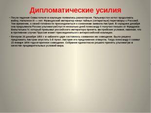 Дипломатические усилия После падения Севастополя в коалиции появились разногл