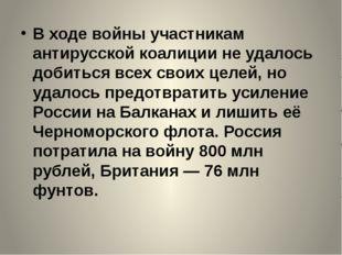 В ходе войны участникам антирусской коалиции не удалось добиться всех своих