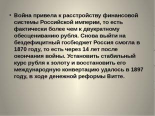 Война привела к расстройству финансовой системы Российской империи, то есть