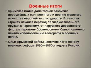 Военные итоги Крымская война дала толчок развитию вооружённых сил, военного и