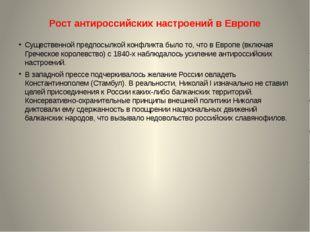 Рост антироссийских настроений в Европе Существенной предпосылкой конфликта б