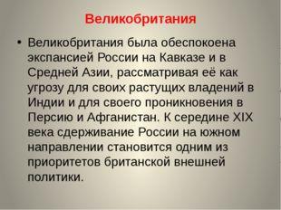 Великобритания Великобритания была обеспокоена экспансией России на Кавказе и