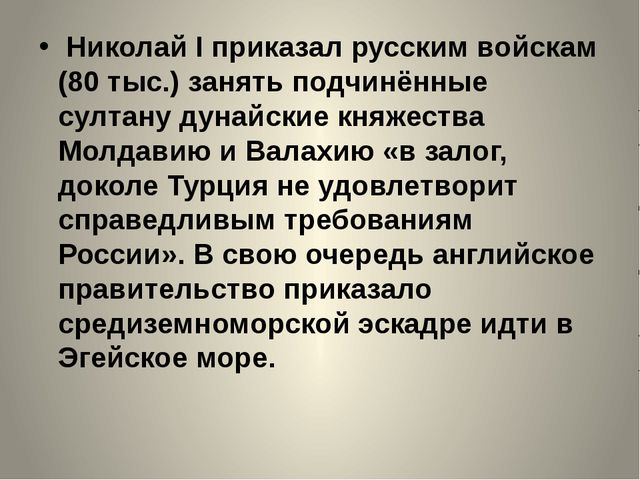 Николай I приказал русским войскам (80 тыс.) занять подчинённые султану дуна...
