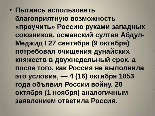 Пытаясь использовать благоприятную возможность «проучить» Россию руками запа...