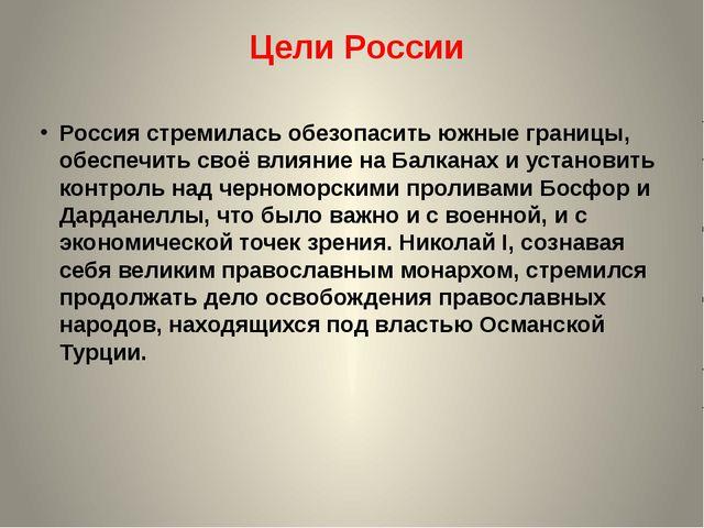 Цели России Россия стремилась обезопасить южные границы, обеспечить своё вли...