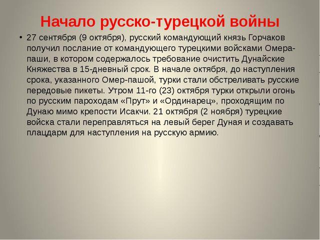 Начало русско-турецкой войны 27 сентября (9 октября), русский командующий кня...