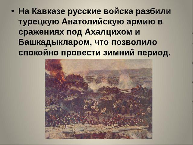 На Кавказе русские войска разбили турецкую Анатолийскую армию в сражениях по...