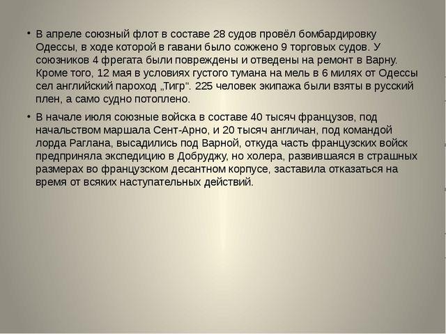 В апреле союзный флот в составе 28 судов провёл бомбардировку Одессы, в ходе...