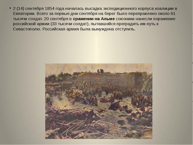 2(14) сентября 1854 года началась высадка экспедиционного корпуса коалиции...